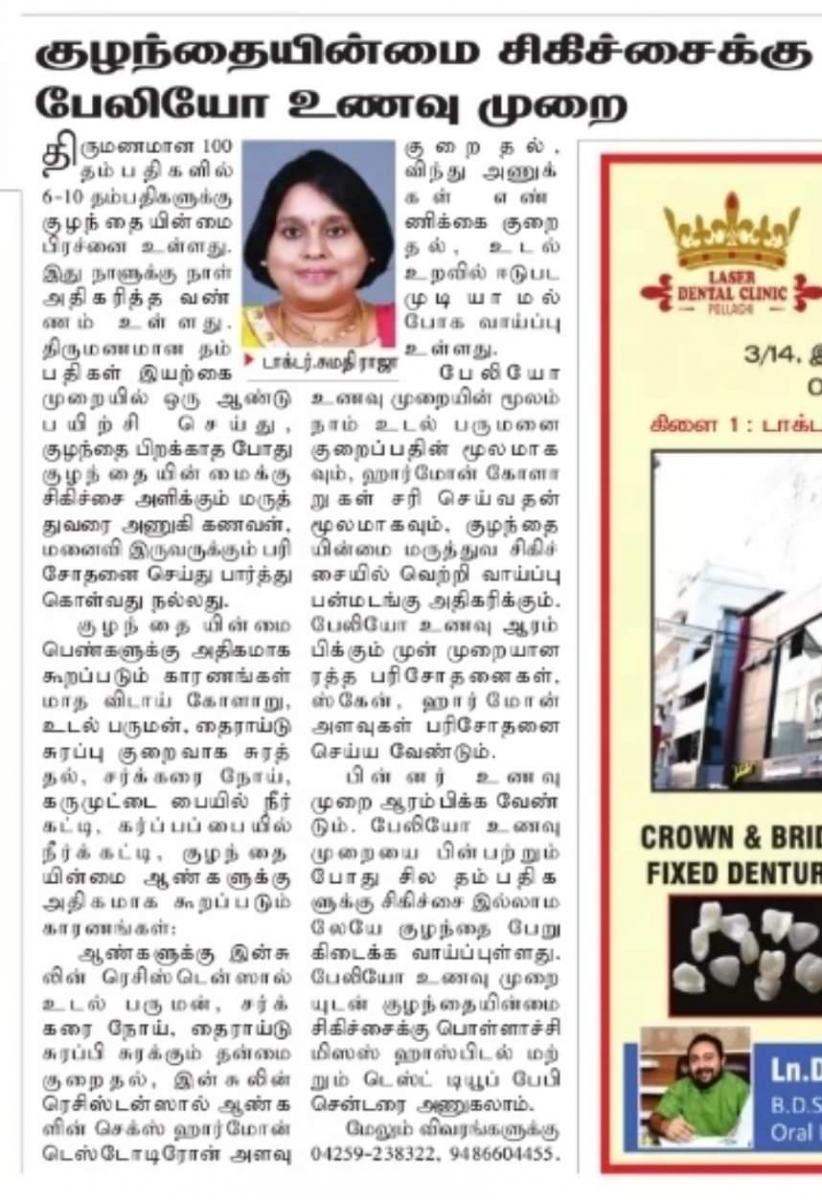 Dr.Sumathi Raja in Media